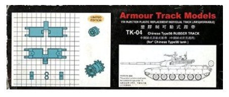 Armour Track Military 1/35 Chinese Type 98 Rubber Type Tracks Kit