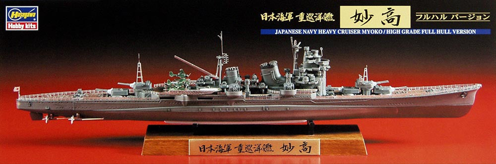 Hasegawa Ship Models 1/700 Japanese Navy Myoko Heavy Cruiser (High Grade Full Hull) Ltd. Edition Kit
