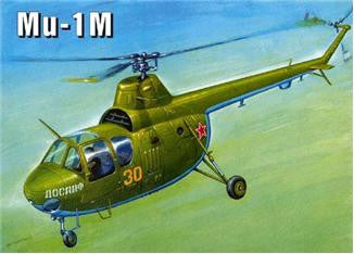 A Model From Russia 1/72 Mi1M Russian Helicopter Kit