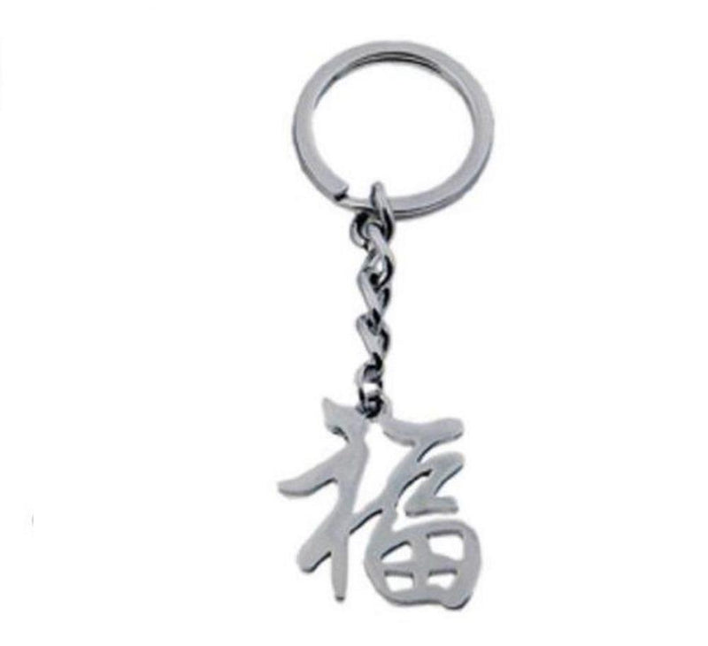 Good Fortune Chinese Character Charm Key Chain, Silver Color - Original Source