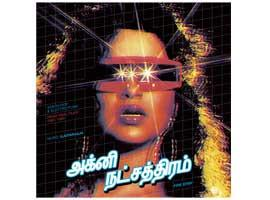 /collections/bombay-connection/products/ilaiyaraaja-fire-star-synth-pop-electro-funk-from-tamil-films-1984-1989