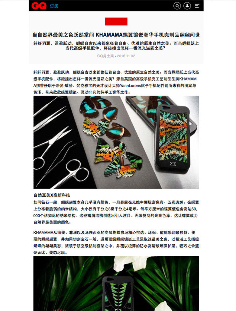 Article of the Chinese GQ Magazine about the English luxury brand KHAMAMA