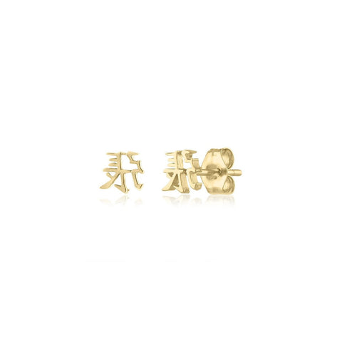 mini Chinese letter earrings