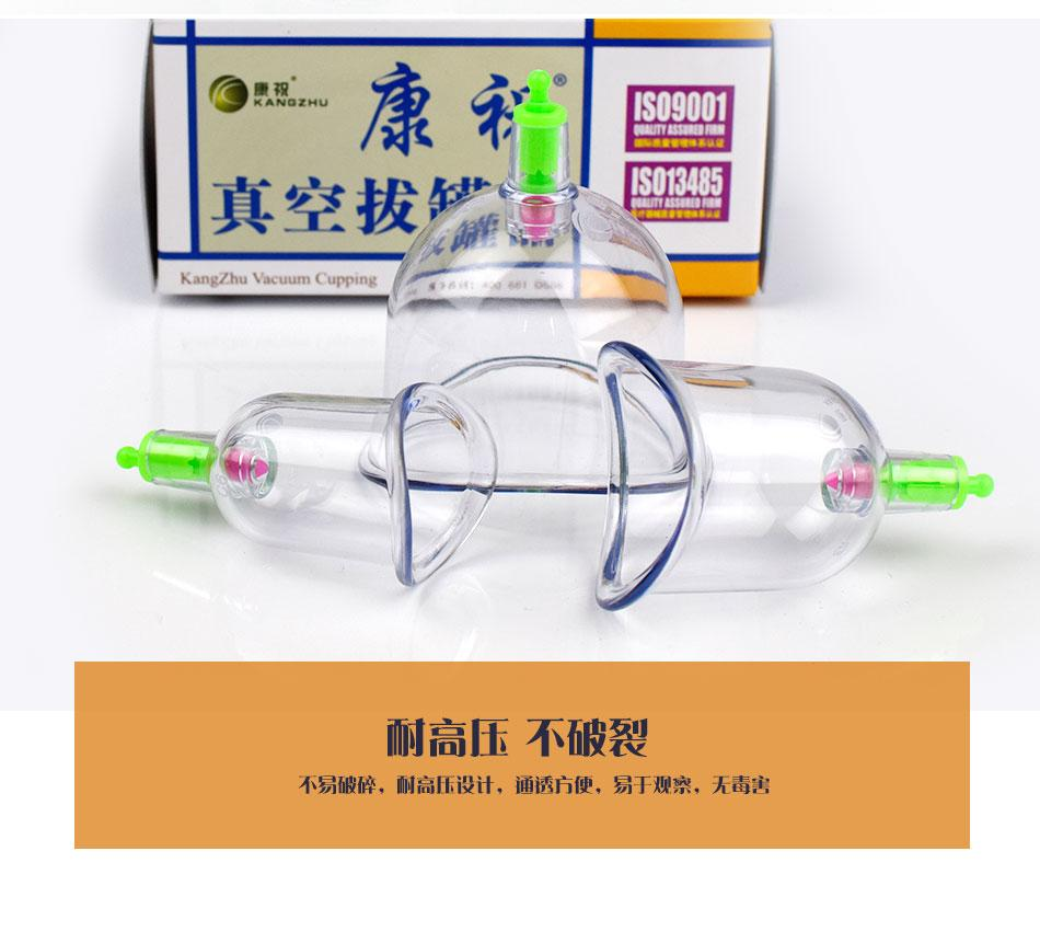 Joint Cupping Set    / C-27