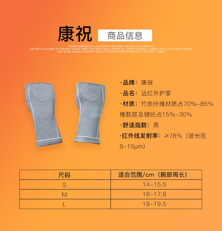 Far-Infrared Palm Protector 2pcs / V-08