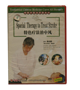 Spacial Therapy to Treat Stroke DVD / HF120A12