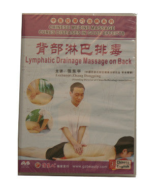 Lymphatic Drainage Massage on Back DVD / HF120B2