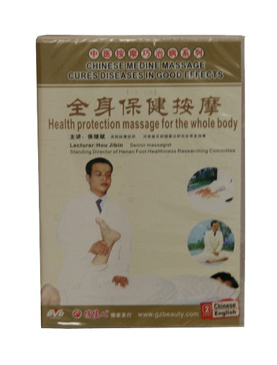 Health Protection Massage DVD / HF120B