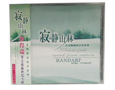 Bandari Music CD - Silence with Sound from Nature / HF120D5