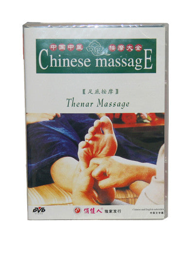 Thenar Massage DVD / HF120
