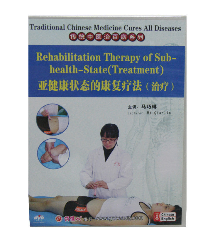 Rehabilitation Therapy of Subhealth State (Treatment) DVD / HF120A13