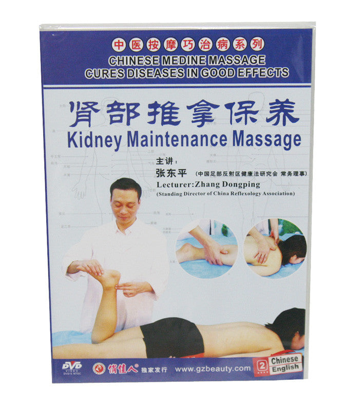 Kidney Maintenance Massage DVD / HF120A21
