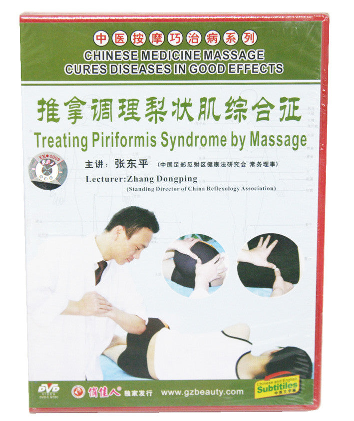 Treating Piriformis Syndrome By Massage DVD / HF120A24