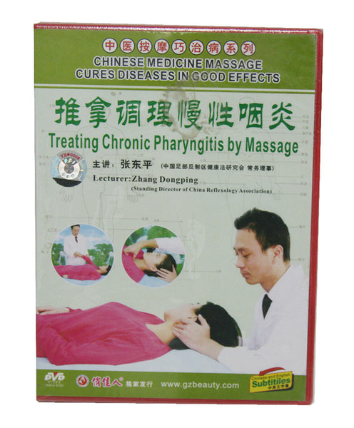 Treating Chronic Pharyngitis By Massage DVD / HF120A25