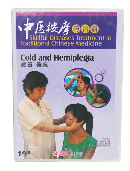 Cold and Hemiplegia DVD / HF120A2