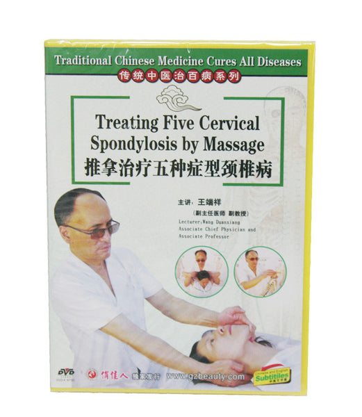 Treating Five Cervical Spondylosis By Massage DVD / HF120A32