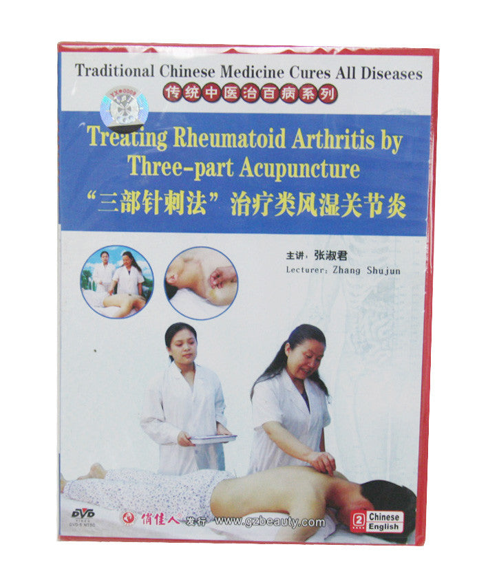 Treating Rheumatoid Arthritis By  Three-part  Acupuncture DVD / HF120A33