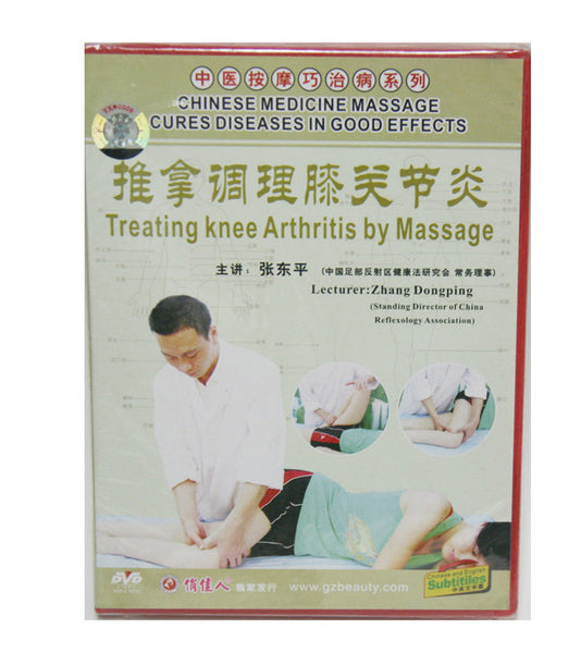 Treating Knee Arthritis By  Massage DVD / HF120A36