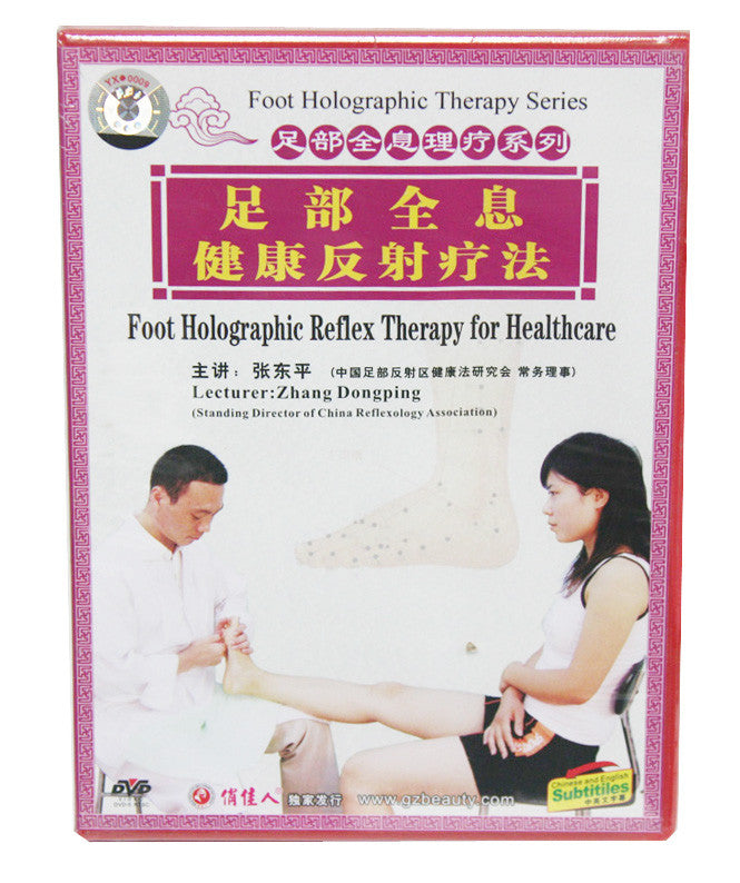Foot Holographic Reflex Therapy For Healthcare DVD / HF120B10