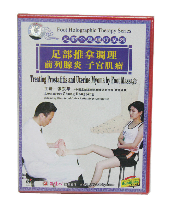 Treating Prostatitis and Uterine Myoma By Foot Massage DVD / HF120B15