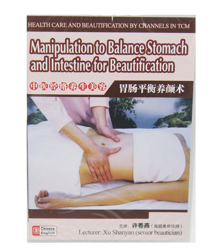 Manipulation To Balance Stomach and Intestine For Beautification DVD / HF120B4