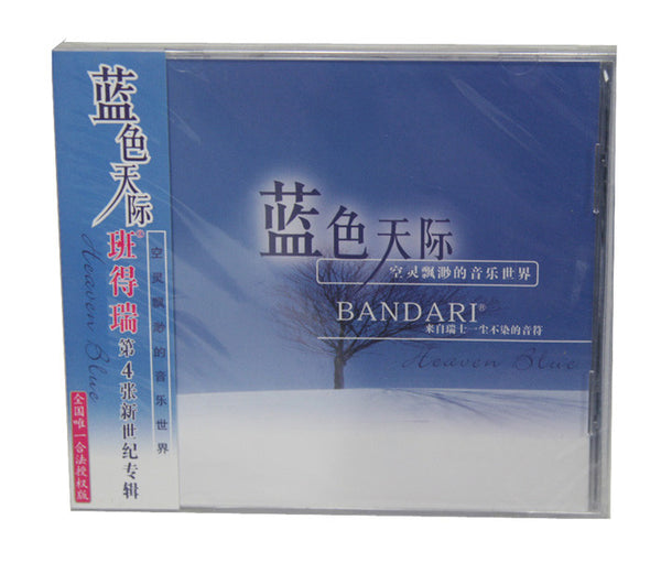 Bandari Music CD - Heaven Blue / HF120D6
