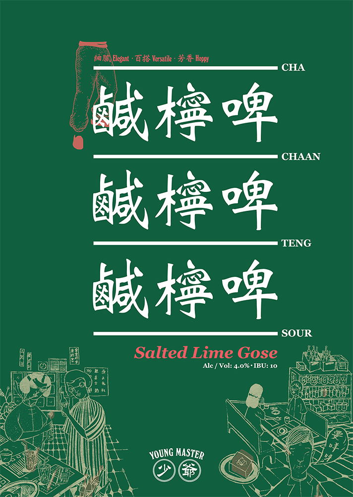 Poster (Colour) - Cha Chaan Teng