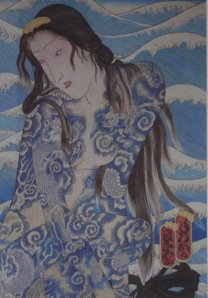 Masami Teraoka 1984 Tattooed Lady Diver Sunset Beach Signed Wave Series lithograph