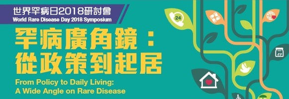 HOHOLIFE Featured @ World Rare Disease Day 2018 Symposium –From Policy to Daily Living: A Wide Angle on Rare Disease 世界罕病日2018研討會 -- 「罕病廣角鏡:從政策到起居」