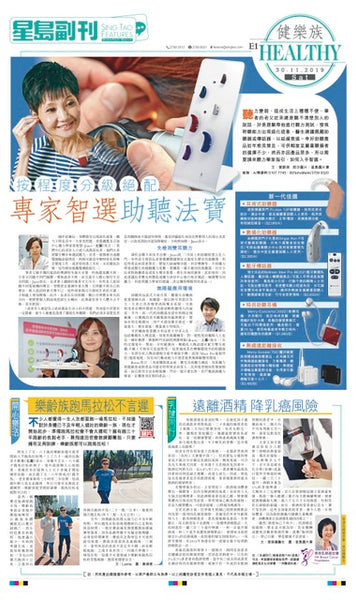 《SingTao Features》Healthy-Hearing from Professionals' Picks