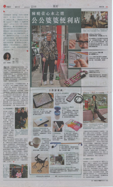 "HOHOLIFE featured in Apple Daily - ""Leila Chan's pick, Silver Age Convenience Store"""