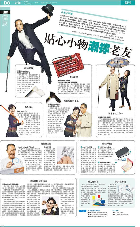 "HOHOLIFE featured in Ming Pao -""Intimate Products for Old Friends"""