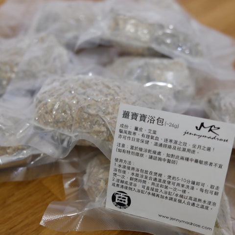 Ginger Bath Pack 薑寶寶浴包