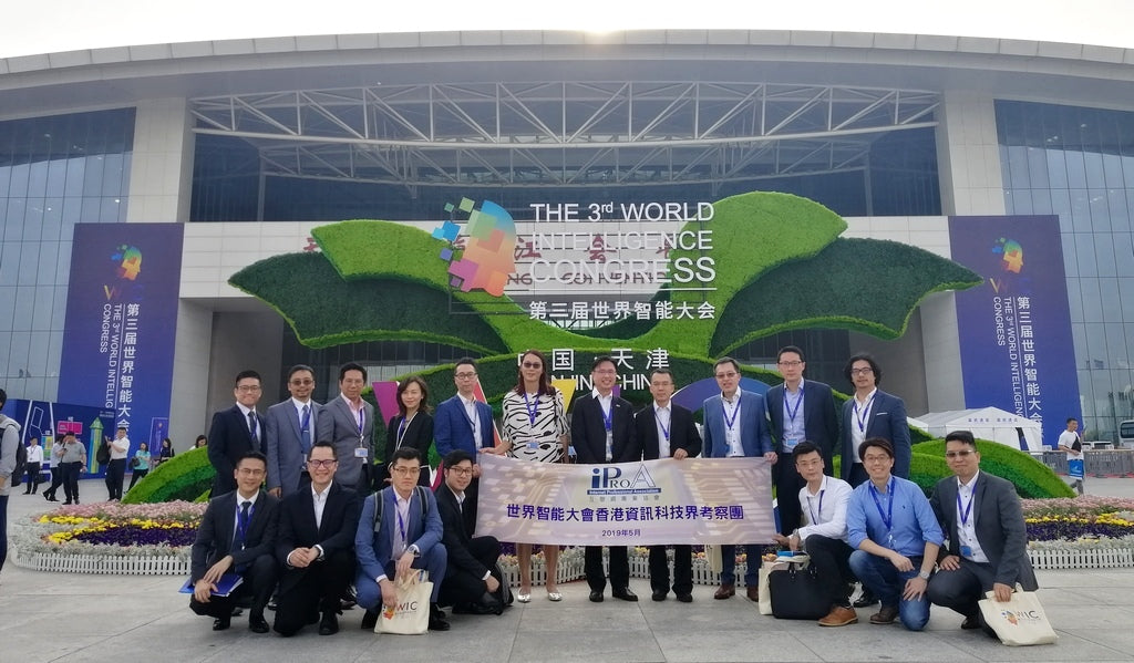 Lexuma Participated in the 3rd World Intelligence Congress in Tianjin