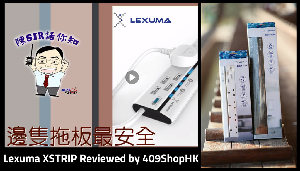 Lexuma Surge Protector Reviewed by 409ShopHK
