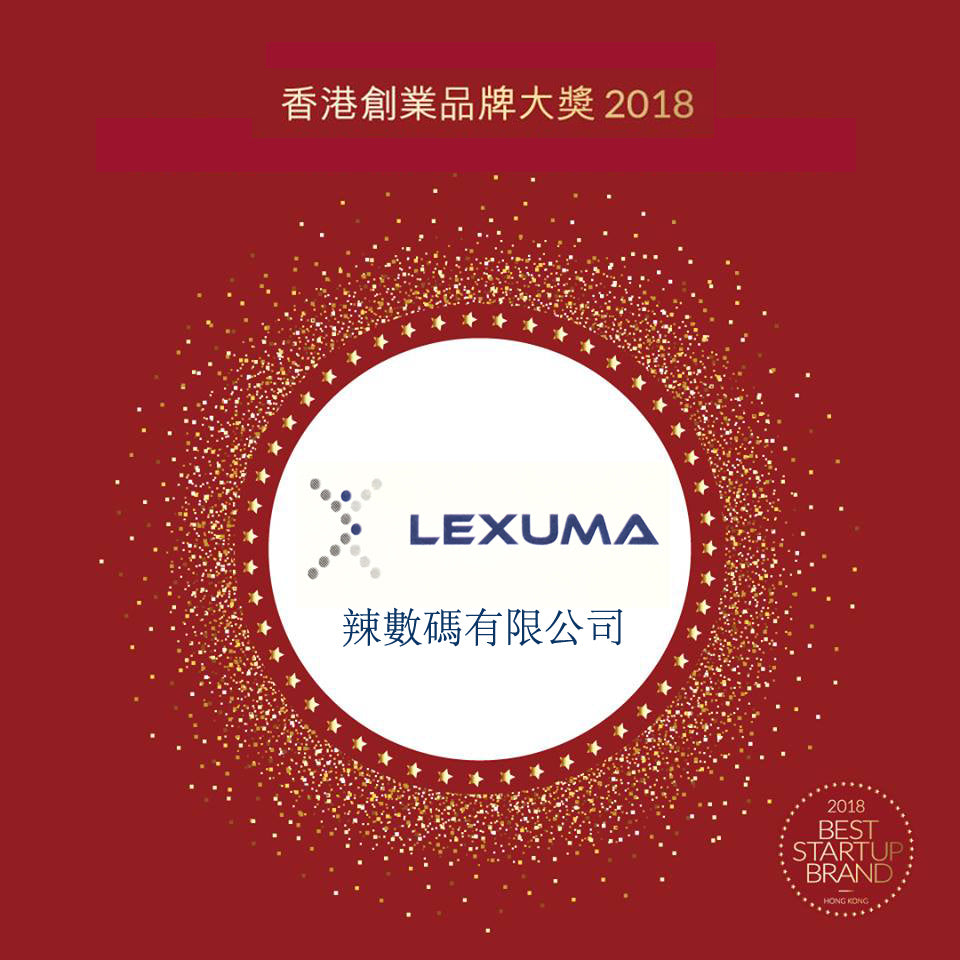 Lexuma Wins in 2018 HK Best Digital Products Accessories Startup Brand