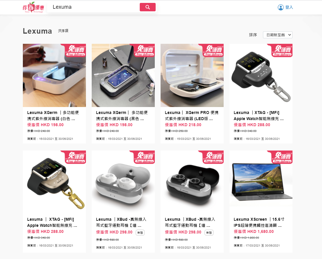 apple-daily-your-privilege-lexuma-products-search