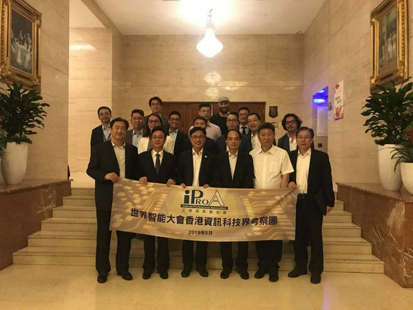 3rd world intelligence congress Tianjin technology AI technology High-tech startup Hong Kong meetings with government group photo