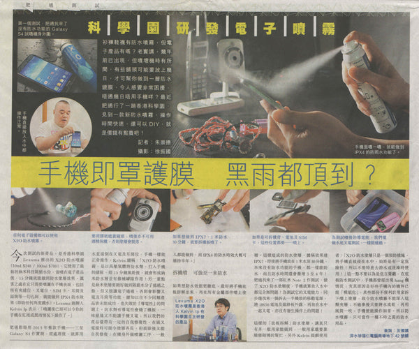 apple daily interview - Lexuma X2O spray