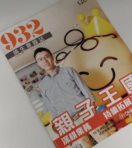 Lexuma 辣數碼 shortlisted as one of Hong Kong's Best startup Brand Listed at HK 932 business Magazine read close up