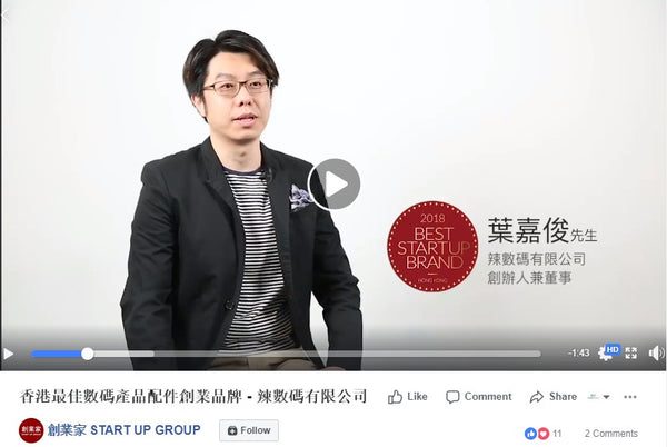 Lexuma 辣數碼 best startup brand 2018 winner video interview