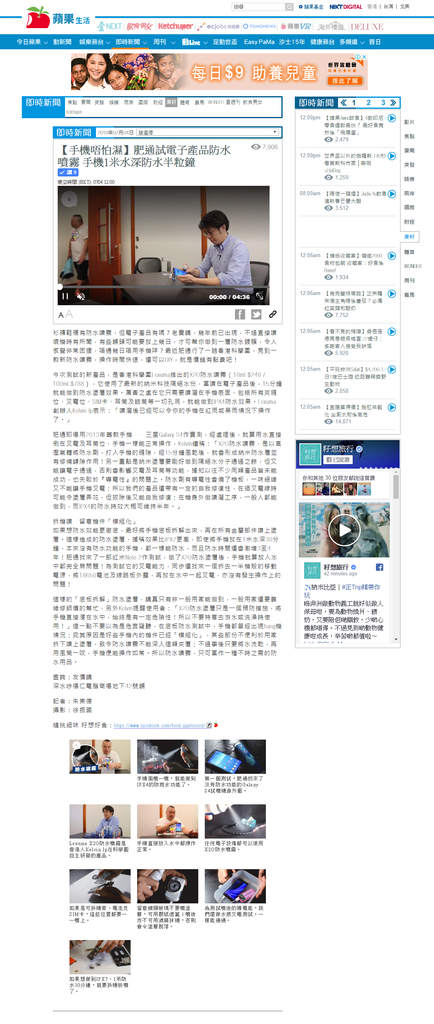 HK apple daily interview - X20 waterproof spray Lexuma辣數碼防水噴霧 apple daily news online