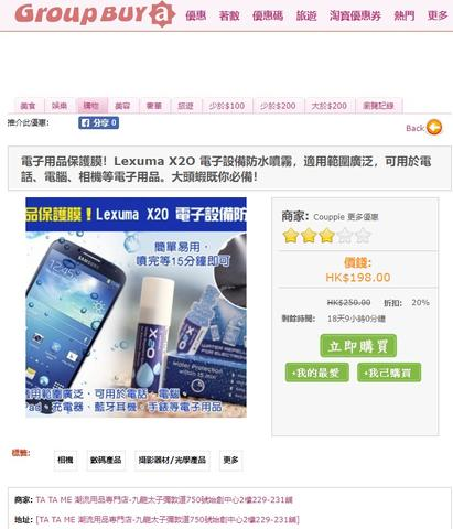 Lexuma 辣數碼X20防水噴霧 waterproof spray at online shopping platform