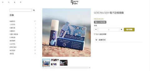Lexuma 辣數碼 X20防水噴霧 waterproof spray at shopping taitai platform