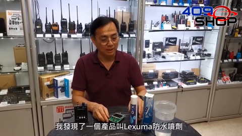 Lexuma 辣數碼 X2O waterproof water repellent spray IPX4 IPX7 409shophk testing video Facebook promotion product review