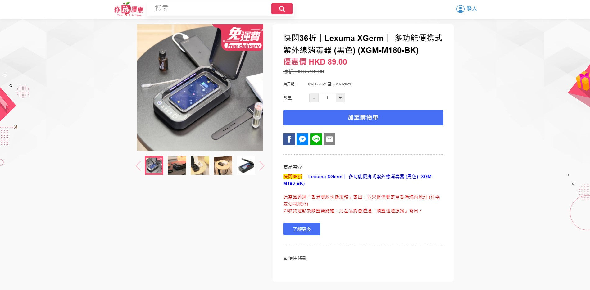 【Limited】Special Promotions For Fathers Day on Your Privilege of Apple Daily - XGerm 多功能便携式紫外線消毒器 (黑色)