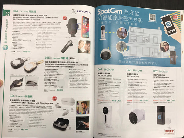 Lexuma new gadgets listed at 2019 Q2 tohome magazine hk airlines read the magazine