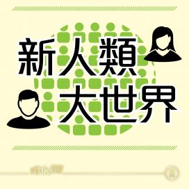 Lexuma辣數碼 Kelvin Ip @ rthk new people new life