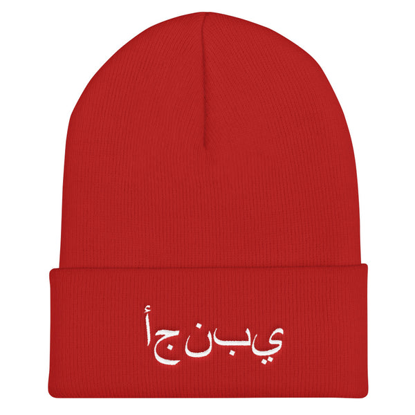 Foreign Logo Beanie (Red)