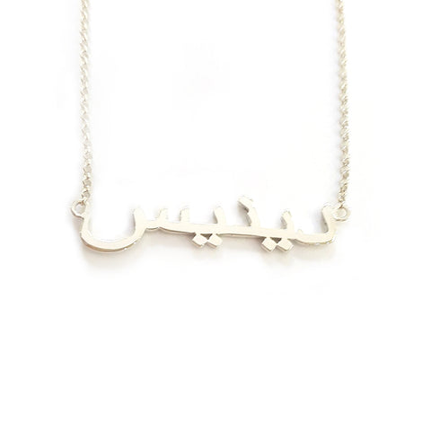 Arabic Name Necklace in Sterling Silver